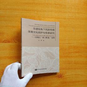 """非遗视角下民族传统体育文化保护与传承研究--以瓯江""""水上蛟龙""""为例【内页干净】"""