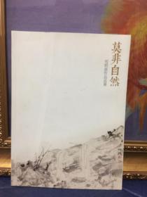 莫非自然:刘明波作品巡展【大16开,185页大画集.】