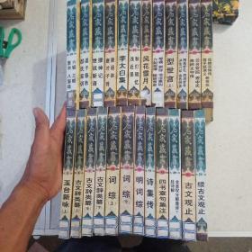 名家藏书(24本)