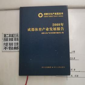 2008年成都体育产业发展报告