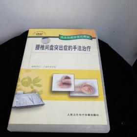 腰椎间盘突出症的手法治疗DVD