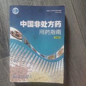 中国非处方药用药指南:中成药