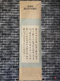 (1878—1949)字待秋,名征,以字行。别号抱鋗(xuán)居士、疏林仲子、春晖外史、鹭丝湾人、栝苍亭长、晚署老鋗。浙江崇德(今桐乡)人。
