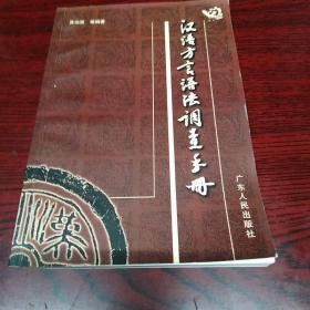 汉语方言语法调查手册