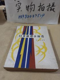 日本推理小说选