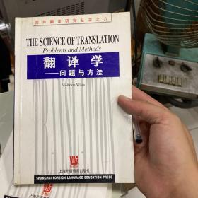翻译学:问题与方法