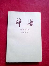 辞海(地理分册)(中国地理)