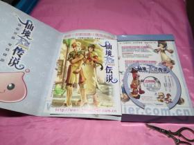 游戏:(仙境传说使用手册+光盘1张)