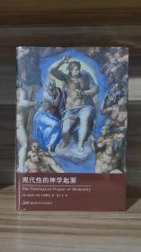现代性的神学起源(科学源流译丛)