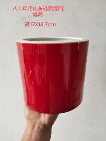 八十年代山东硅院陶瓷研究所祭红笔筒