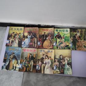 世界名著-爱情小说 9本合售