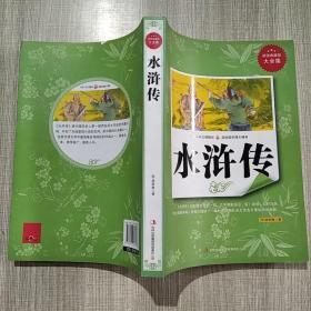 超值典藏书系:水浒传