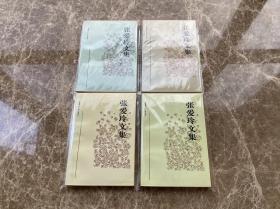 张爱玲文集(全四卷)