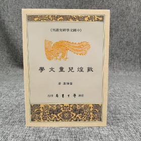 臺灣學生書局版  雷僑云《敦煌兒童文學》(鎖線膠訂)