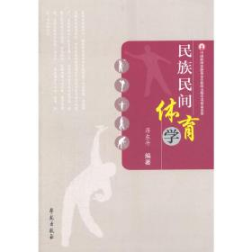 民族民间体育学❤ 蒋东升 编著 学苑出版社9787507745368✔正版全新图书籍Book❤
