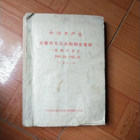 中国共产党安徽省天长县组织史资料-建国后部分(1949~1987)(铅字打印征求意见稿)
