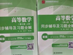 高等数学(第七版·上下册)同步辅导及习题全解/高校经典教材同步辅导丛书