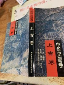 中华史画卷 上古卷  书角破损   有字迹
