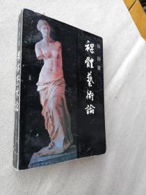 裸体艺术论
