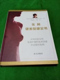 乳房健美保健全书