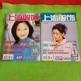 上海服饰2000年1、10期共2本合售