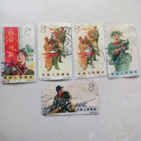 特74解放军邮票5枚(成交有纪念张赠送)信销票