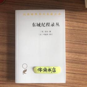 东域纪程录丛 一版一印