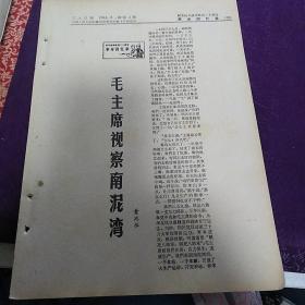 1965年剪报影印件:《毛主席视察南泥湾》【载于工人日报 1965.8.20,品如图】