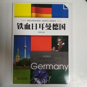 铁血日耳曼德国