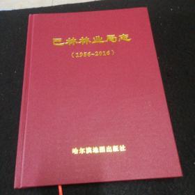巴林林业局志(1956一2016)