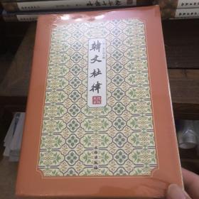 韩文杜律--拾瑶丛书