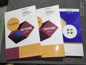 对公信贷业务【3本合售,包邮】:客户经理篇(教师用书)、风险经理篇(教师用书)、操作手册