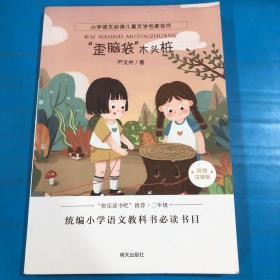 """小学语文必读儿童文学名家名作:""""歪脑袋""""木头桩"""