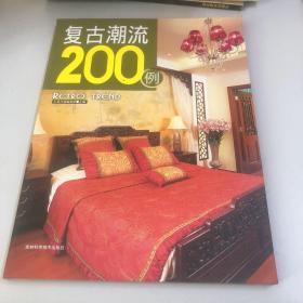 复古潮流200例