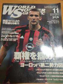 【日文原版】日本原版大型本足球杂志《2003年11月号,含欧美各大联赛,世界杯预选赛等专题》