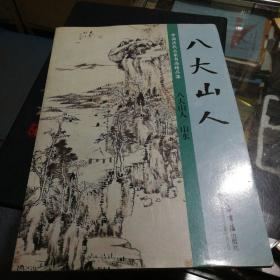 中国历代名家书画精品集八大山人
