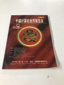 中国计算机世界博览会1997