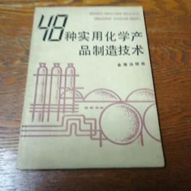 48种实用化学产品制造技术