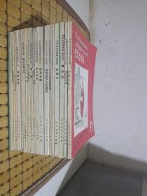 中学生英语读物 20册合售:《第2辑 亚瑟王和圆桌骑士》、《第3辑 克林特马吉、鲁滨孙漂流记、来自火星的启示、黑郁金香、罗宾汉、海底古城之王、马利城堡、大卫科波菲尔、宝岛》《第4辑 艾萨克牛顿、远大前程、群星俯瞰弗洛斯河上的磨坊、莎士比亚戏剧故事、玛丽居里、基度山、珊瑚岛、谁是首创者、巴黎圣母院》