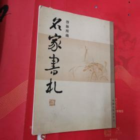啓林所藏 名家书札 (作者增签钤印)