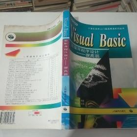 Visual Basic数据库程序设计.提高篇