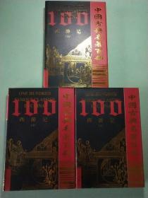 中国古典名著百部:西游记(上中下)