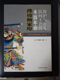 潍坊杨家埠木版年画民间工艺的保护与开发:对其色彩及颜料配置工艺的探讨