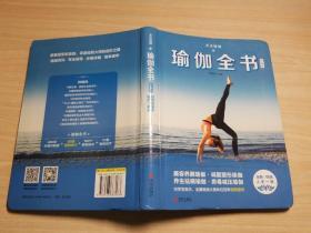 打造完美女人:瑜伽全书