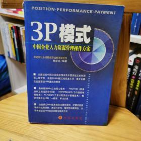 3P模式:中国企业人力资源管理操作方案
