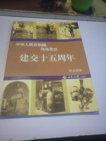 中华人民共和国与乌克兰建交十五周年纪念画册