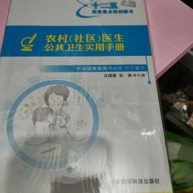 农村(社区)医生公共卫生实用手册