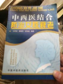 中西医结合防治女性衰老
