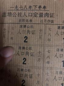1978年潮汕地区的莲塘公社的人口定量肉证,国庆节购肉证