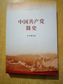 中国共产党简史(16开)